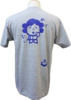 KOJIKIシリーズ バックプリントオオクニヌシめげない Tシャツ(グレー)