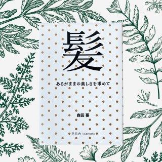 書籍「髪 あるがままの美しさを求めて」著者:森田要