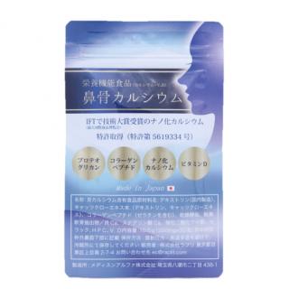 鼻骨カルシウム(30粒入り:10日間お試し用)