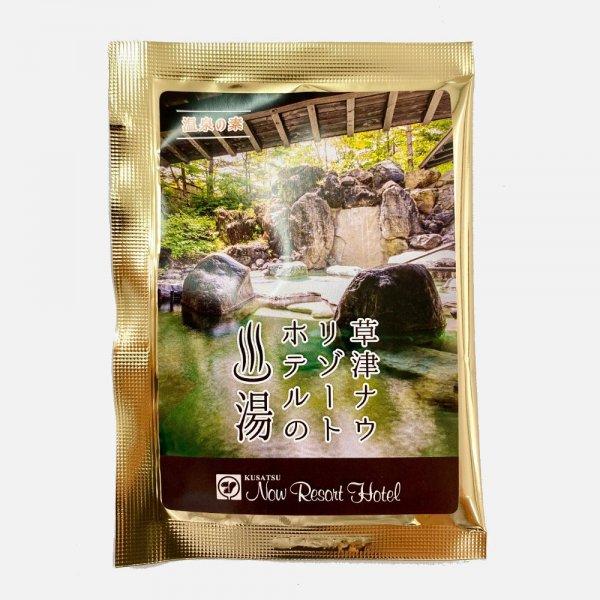 草津ナウリゾートホテルの湯(小・露天風呂柄1回分)