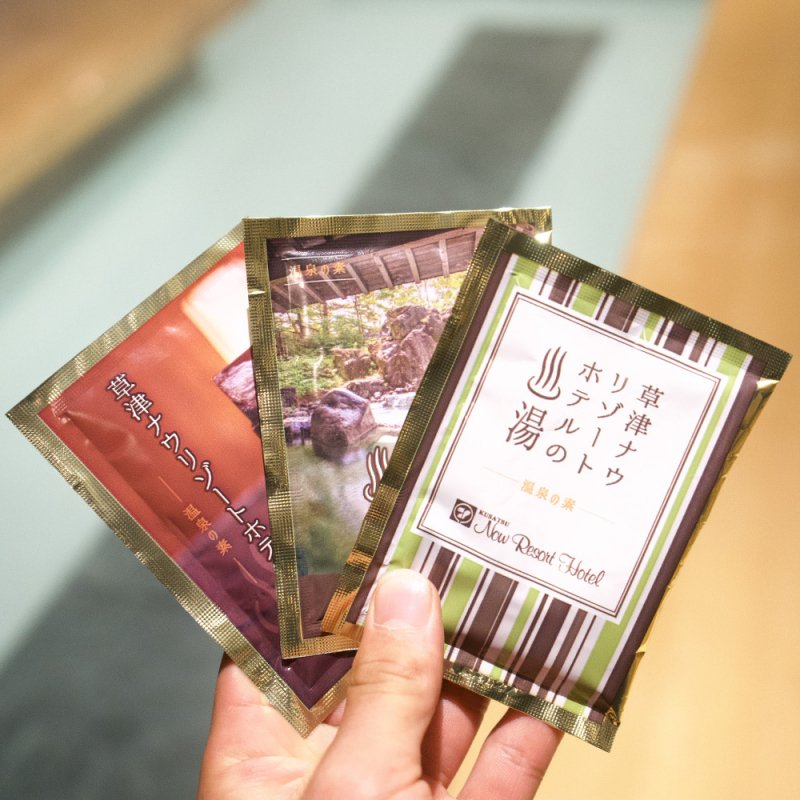 草津ナウリゾートホテルの湯(小3個パック・3回分)