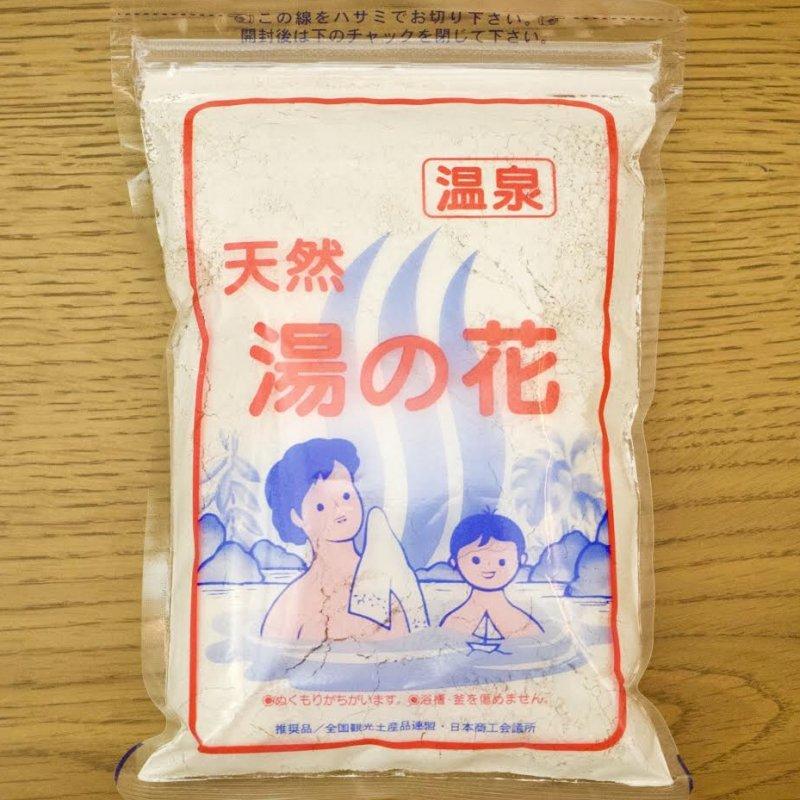 天然湯の花(大・250g)