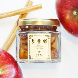【長楽館ジャム】<br>りんごシナモン