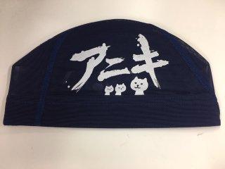 オリジナルメッシュキャップ【アニキ】
