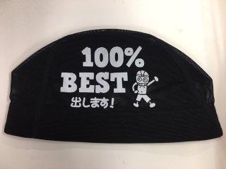 オリジナルメッシュキャップ【100%ベスト出します】