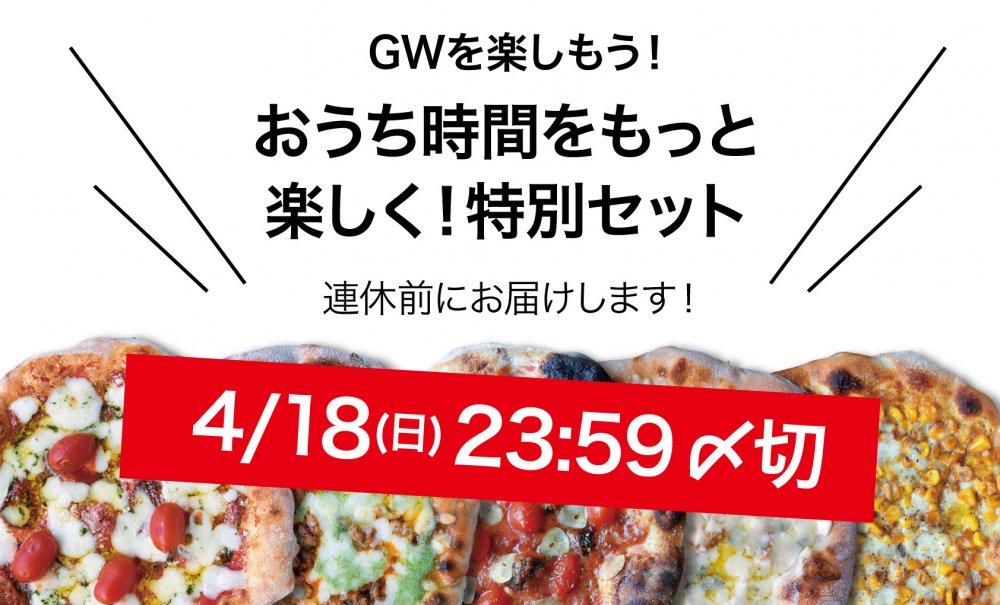 GWを楽しもう!おうち時間をもっと楽しく!特別セット【会員限定】