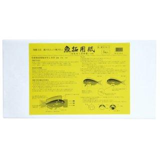 魚拓用紙(パック入)