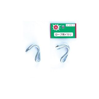 ロープ用イカリ(1ヶ入)