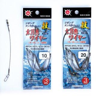 太刀魚ワイヤー(#42)(3ヶ入)