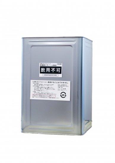 日新60%アルコール 斗缶