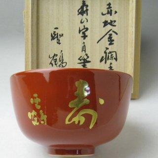 赤地金襴手寿字茶碗 字-高木聖鶴筆 小峠葛芳(丹山)作