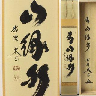 小林太玄筆 「青山緑水」一行書 軸  共箱・秩付・紙本・軸先-塗り