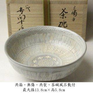 三島手平茶碗  八代 吉向十三軒 作