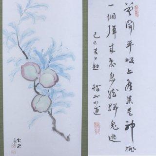 「桃果」軸 岡本大更 筆 賛-矢野橋村 筆