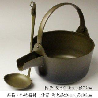 唐銅汁器 杓子付 哲匠作
