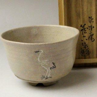 模御本立鶴茶碗 二代真清水蔵六 造 山科初窯製