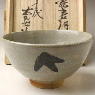 絵唐津(笹)茶碗 十三代 太郎右衛門窯