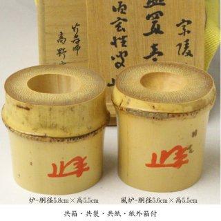 竹蓋置 炉風炉一双   宮西玄性書付 高野宗陵作