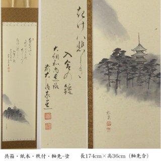 大綱和尚遺詠「暮れて・・」軸 讃-足立泰道 画-松泉