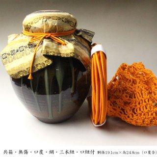 高取焼飾茶壷 十三代 高取八仙 作