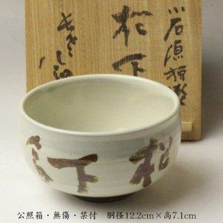 「松下」文字茶碗 清水公照筆 小石原焼柳瀬窯 作