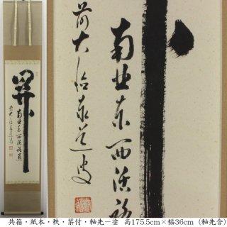 「関南北西東西活路通」軸 足立泰道 筆