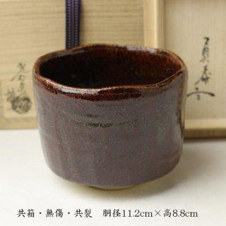 瀬戸茶碗 片桐貞泰(石州流十五代) 作 焼-加藤光右衛門