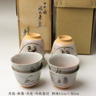 十牛図汲出茶碗十客 保庭楽入 造