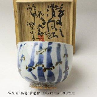 「竹葉々清風起」茶碗 清水公照筆 神楽窯(奥田康博)造
