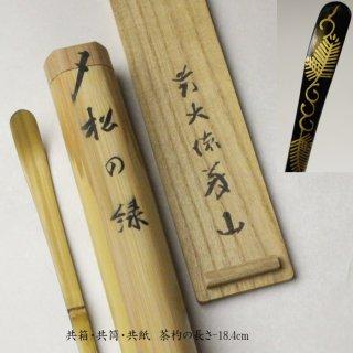銘「松の緑」茶杓 上田義山下書付 下削-宗玄