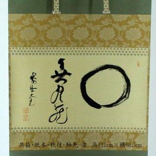 立花大亀 「円相無尽蔵」横物 軸