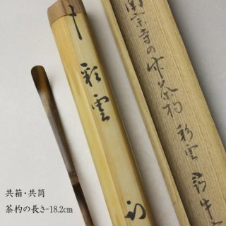 銘「彩雲」茶杓 久田宗也(尋牛斎)書付