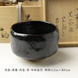 銘「笑顔」黒茶碗  三代 中村道年造  尋牛斎書付