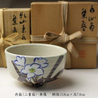 乾山意水仙画茶碗 初代 三浦竹軒 造