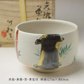 光琳竹図茶碗 初代 三浦竹軒 造