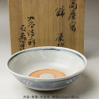 絵高麗写梅鉢平茶碗 初代 矢口永寿 造