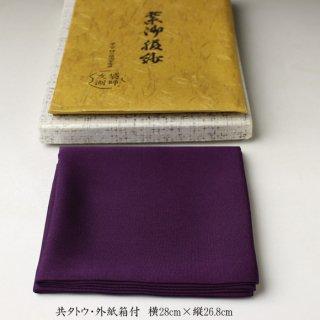 紫帛紗 土田友湖作 ※袱紗