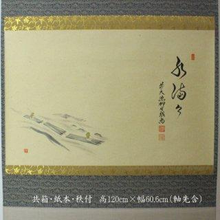 筏流しの図「水満々」横物 軸 賛-橋本紹尚筆 画-豊史筆