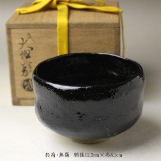 黒茶碗 九代 大樋長左衛門 造
