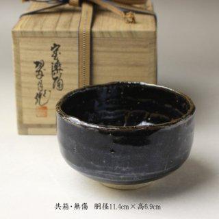 瀬戸釉茶碗 初代 大仲翠月 造