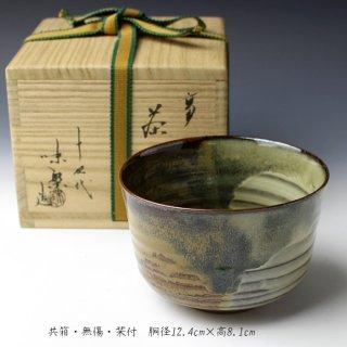 高取焼茶碗 十四代 亀井味楽 造