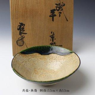 織部平茶碗 二代 山口錠鉄 造