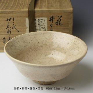 萩井戸写平茶碗 十二代 坂倉新兵衛 造