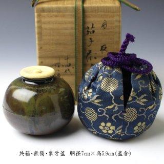 高取焼茄子茶入 十四代 亀井味楽 造