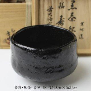 銘「寿山」黒茶碗 二代 井上方竹造 宮西玄性書付
