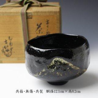 富士ノ絵黒茶碗 二代 井上方竹 造