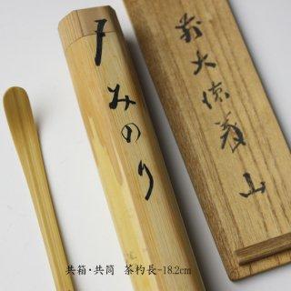 銘「みのり」茶杓  上田義山書付  下削-竹玄