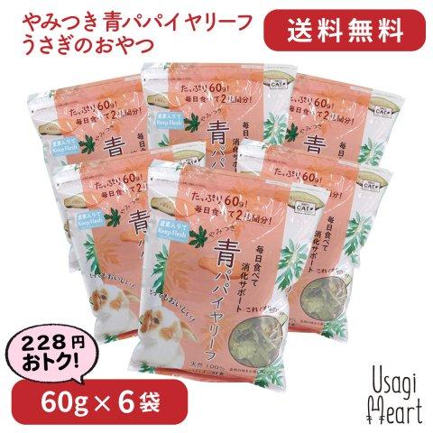 【セット商品】やみつき 青パパイヤリーフ 60g×6袋 | カワイ