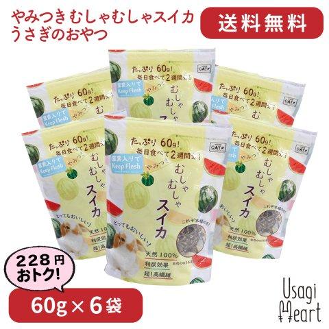 【セット商品】やみつき むしゃむしゃスイカ 60g×6袋 | カワイ