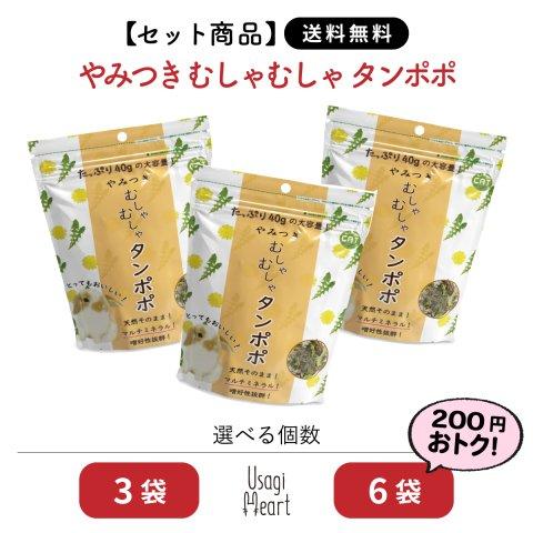 【セット商品】やみつき むしゃむしゃタンポポ 40g×3袋 | カワイ